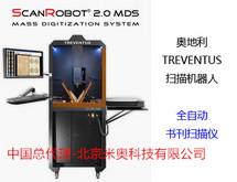 全自动扫描仪 奥地利非接触ScanRobot古籍扫描仪
