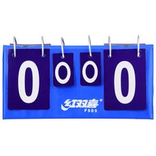 红双喜【DHS】翻分器乒乓球记分牌乒乓球场地计分器F505