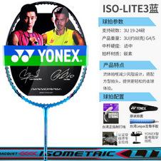 【尤尼克斯】ISOMETRIC LITE3蓝色 尤尼克斯YONEX 羽毛球拍单拍全碳素羽拍