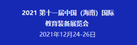 2021 第十一届中国(海南)国际教育装备展览会<span>2021年12月24-26日</span>