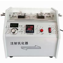 抗原注射乳化器ZR-3乳化仪emulsification