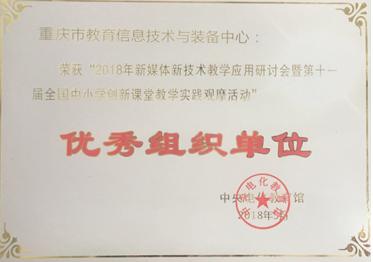 重庆:基础教育信息化应用成果捷报频传