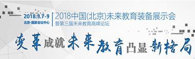 2018中國(北京)未來教育裝備展示會官網