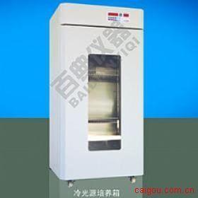 BDL-9380冷光源植物培养箱