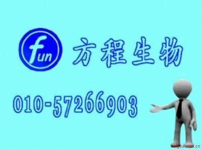 北京酶免分析代测人可溶性粘附分子(Sam)ELISA Kit价格