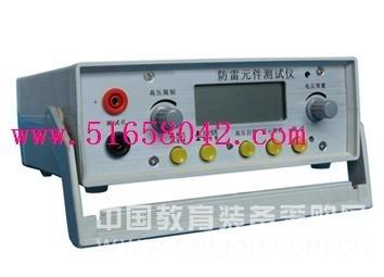 防雷元件测试仪/防雷元件检测仪 型号:HL-FC-2G