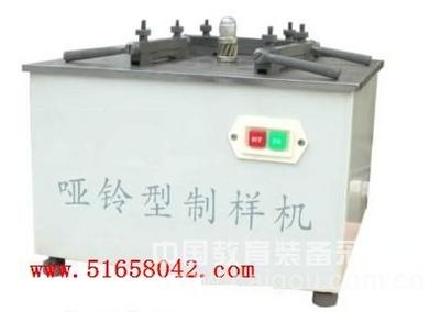 哑铃型制样机/制样机 型号:HAD-XYZ-20