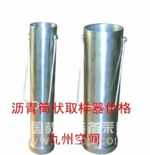 沥青筒状取样器生产,沥青筒状取样仪厂家