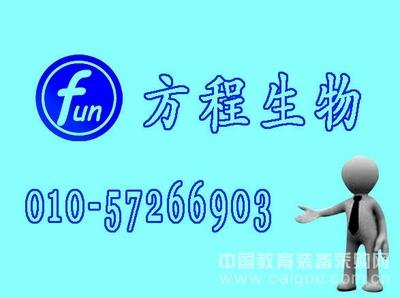 人纤调蛋白ELISA Kit北京现货检测,FMOD进口ELISA试剂盒说明书价格