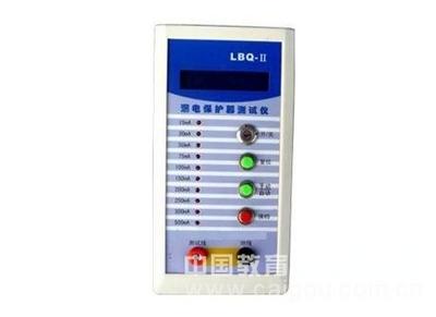 漏电保护器测试仪 漏电保护器检测仪 型号:YZ-LBQ-Ⅱ