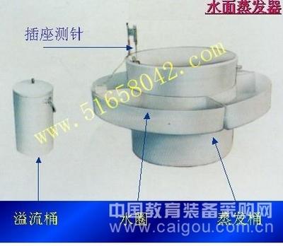 水面蒸发器 型号:NSLW-E601B