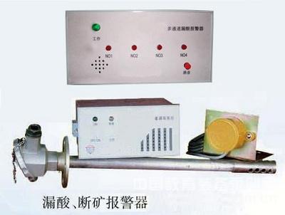 漏酸报警仪/ 漏酸检测仪 型号:NHS-LS-C