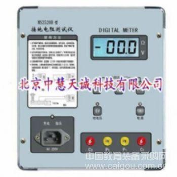 接地电阻测试仪/接地摇表型号:MS2520H