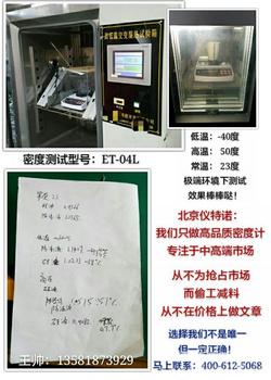 北京哪里有卖经济型液体密度计