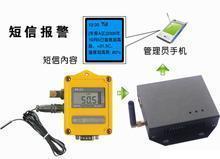 温湿度记录仪短信报警仪