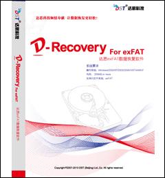 达思exfat数据恢复软件