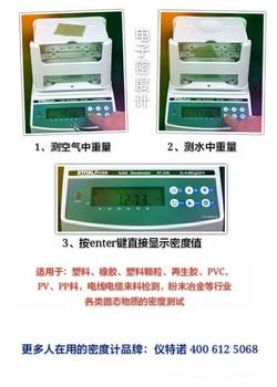 江苏自动电子密度/比重仪