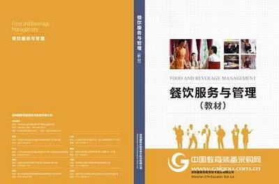 易教学之《餐饮服务与管理》-酒店管理专业一体化课程资源
