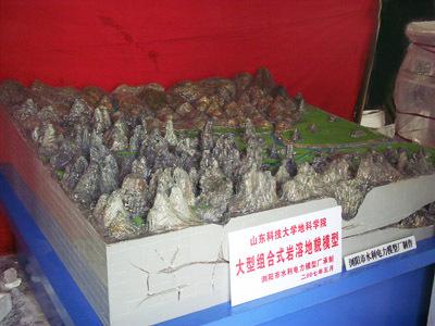 喀斯特地貌模型
