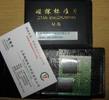 M1型磁粉检测试片
