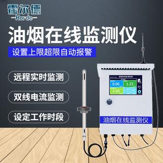 餐饮油烟在线监测设备