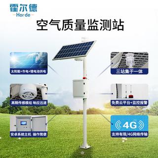 智能空气监测系统