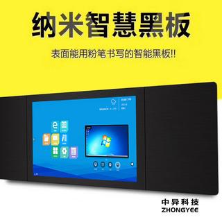 中异科技86寸纳米智慧黑板班班通智慧教室触摸屏黑板