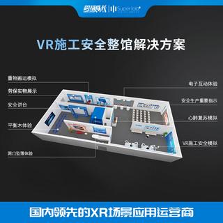 vr建筑安全体验馆|vr工地安全体验馆|施工安全体验馆_超级队长VR