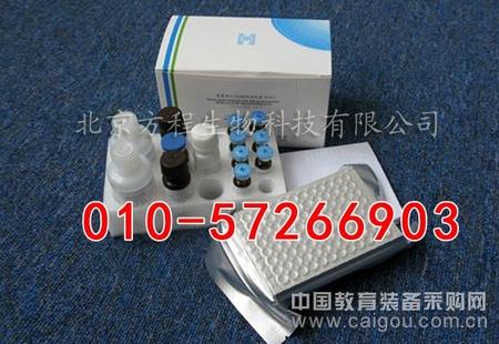 猴补体3 ELISA免费代测/C3 ELISA Kit试剂盒/说明书