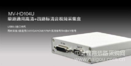 MV-HD104U 单路通用高清&四路标清采集盒
