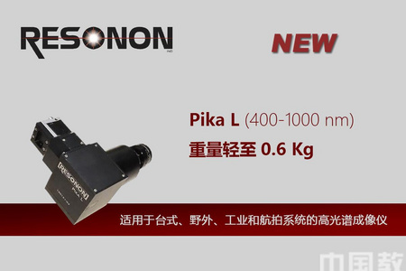 Resonon 高光谱成像仪 Pika L