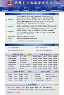 法律家 法律知识数据资源总库软件系统 法律知识库
