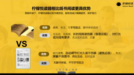 柠檬悦读中小学智能分级阅读系统K12墨水屏电纸书6英寸电子书阅读器