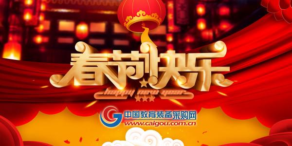 中国教育装备采购网2019年春节放假通知