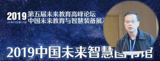 2019中国未来智慧图书馆发展论坛——新一代智慧图书馆如何构建  看业内专家怎么说