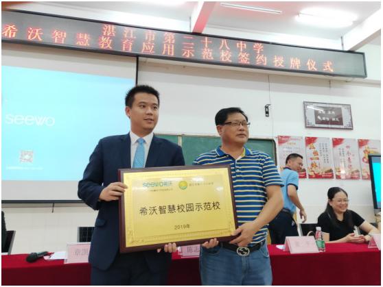 协同发展,希沃与湛江市第二十八中签署战略合作协议
