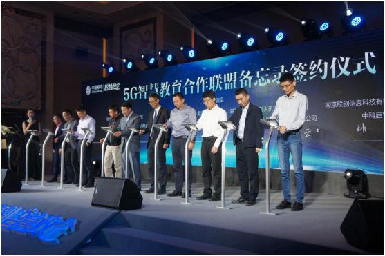 重磅 | 希沃成为5G智慧教育联盟一员!