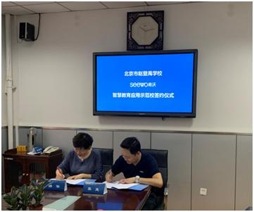 希沃与赵登禹学校小学部签署战略合作协议!