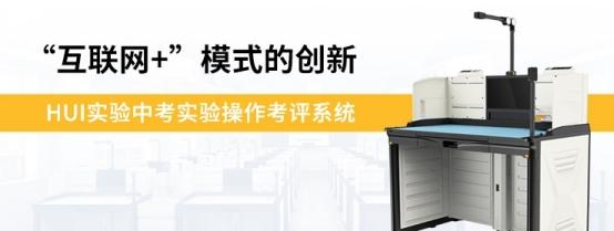 威成亞中考實驗操作考評系統滿足中學考試需求