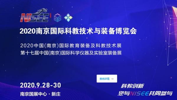 东莞皓天设备将参加2020南京国际展览中心