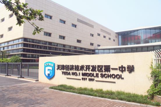 天津经济技术开发区第一中学卢飚老师:STEM构建学生开放思维