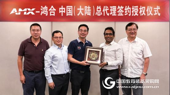 鸿合成AMX品牌全系列产品中国(大陆)总代理