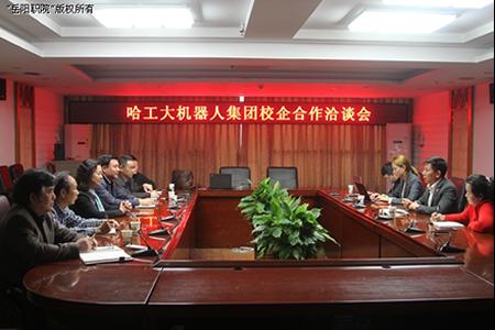 岳阳职业学院与哈工大机器人集团校企合作