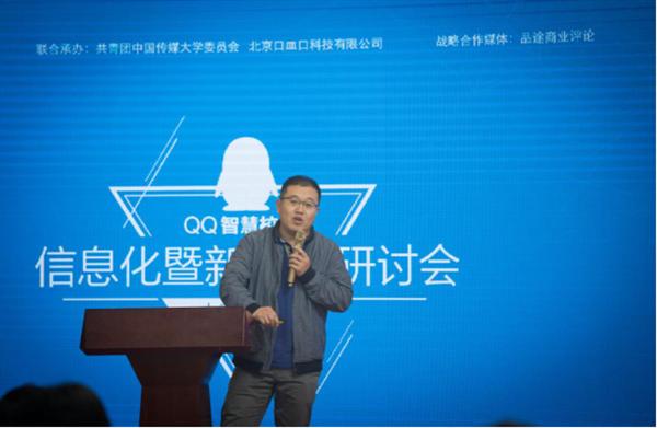 QQ智慧校园信息化暨新媒体研讨会启动