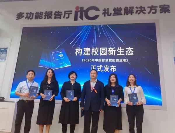 【构建校园新生态】保伦电子itc《2020年中国智慧校园白皮书》正式发布