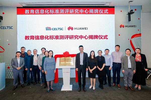 CELTSC教育信息化标准测评研究中心在蓉成立