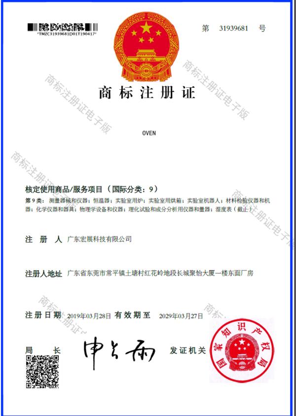 """宏展获得""""OVEN""""商标注册证!"""