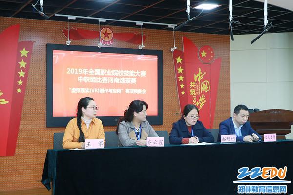 """""""虚拟现实(VR)制作与应用""""河南省选拔赛在科工学校举行"""