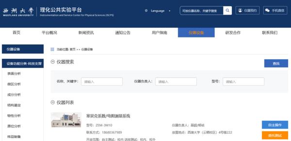 【热电资讯】新一代塞贝克系数/电阻测量系统-ZEM-3连续成功落户西湖大学、上海交通大学