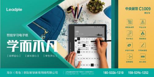 新一代学习神器! Leadpie智能电子纸P9国内首发